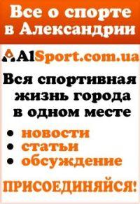 Все о спорте в Александрии