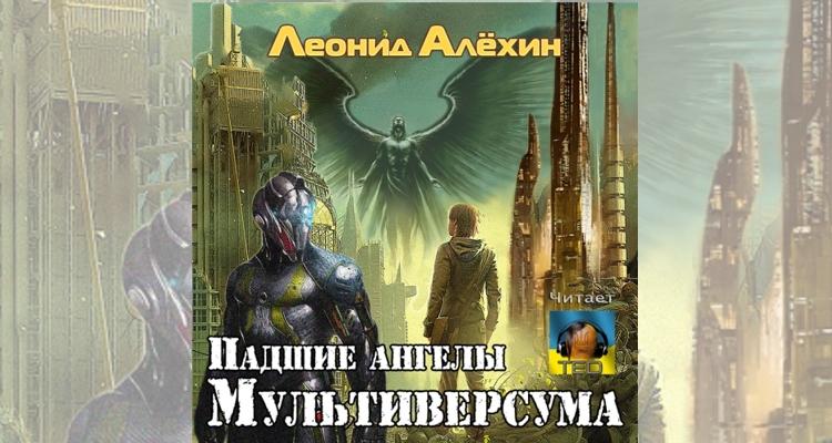 Леонид Алёхин - Падшие ангелы Мультиверсума