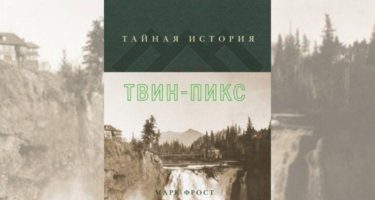 Марк Фрост - Тайная история Твин Пикс (Mark Frost - The Secret History of Twin Peaks)