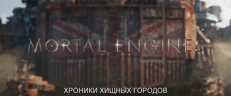 Хроники хищных городов (Mortal Engines)