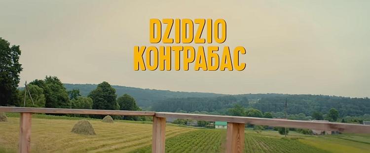 DZIDZIO Контрабас